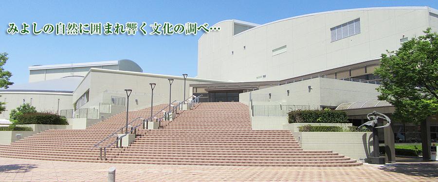 文化センター サンアート(みよし市 勤労文化会館・ふるさと ...